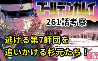 ゴールデンカムイ261話ネタバレ考察!逃げる第7師団を追いかける杉元たち!