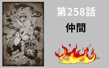 ヒロアカ258話のネタバレ&あらすじ~とうとう死柄木弔の場所が判明!?