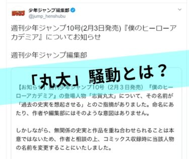 編集部&堀越先生が謝罪!ヒロアカのキャラ名変更「志賀丸太」騒動まとめ