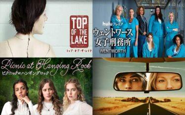 【知らなかった!】オーストラリアの海外ドラマおすすめ11作品