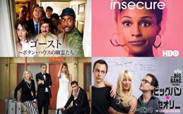 【ブラックユーモア炸裂!】笑えるコメディ海外ドラマおすすめ37作品