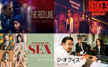 【シリーズ完結済】休みの日にイッキ見したい海外ドラマ32作品