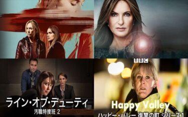 【タフでかっこいい!】女刑事が活躍する海外ドラマ18作品