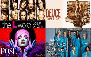 【今こそ観たい!】LGBTのキャラクターが登場する海外ドラマ11作品