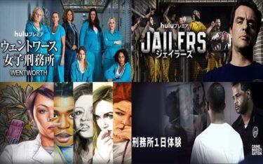 【熾烈な頭脳戦!】刑務所が舞台の海外ドラマおすすめ7作品