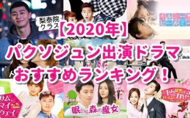 【2020年】美しい顔と肉体!パクソジュン出演ドラマおすすめランキング!