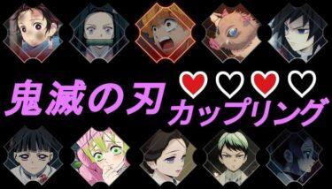 鬼滅の刃~カップリング3パターン!人気キャラと公式と友達以上恋人未満!