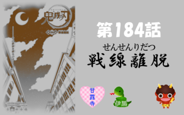 鬼滅の刃184話のネタバレ&あらすじ!細胞が破壊され炭治郎が死んだ!?
