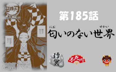鬼滅の刃185話のネタバレ&あらすじ!目覚めた禰豆子と参戦する柱たち