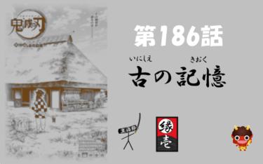 鬼滅の刃186話のネタバレ&あらすじ!縁壱の人間らしさが見えた!