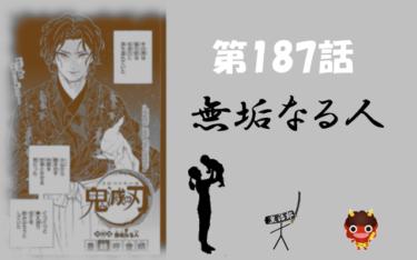 鬼滅の刃187話のネタバレ&あらすじ!無惨を倒した剣士をナデる女性