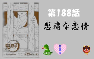 鬼滅の刃188話のネタバレ&あらすじ~明かされた蛇柱の想いとは?