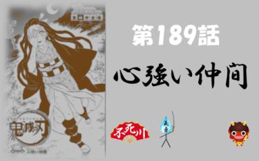 鬼滅の刃189話のネタバレ&あらすじ~雪代縁にも似た攻撃で時間を稼げ!