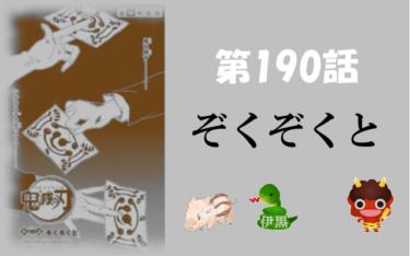 鬼滅の刃190話のネタバレ&あらすじ!赫刀による攻撃で戦況好転!?