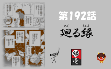 鬼滅の刃~192話のネタバレ&あらすじ!日の呼吸十三の型とは?