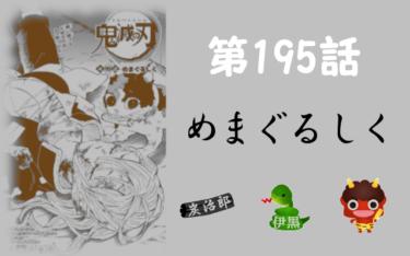 鬼滅の刃~195話のネタバレ&あらすじ!無惨をプライドなき鬼と断定