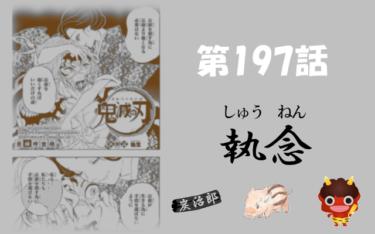 鬼滅の刃~197話のネタバレ&あらすじ!弱る無惨と復帰する鬼殺隊員!