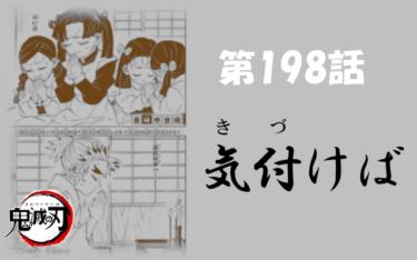 鬼滅の刃~198話のネタバレ!作中に描かれた剣技の数は歴代1位!?