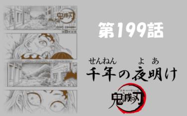 鬼滅の刃~199話のネタバレ!巨大化した無惨と一致団結する鬼殺隊士!