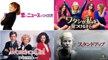 【仕事に疲れた!!】そんな頑張る女性におすすめのキャリア映画15選!!