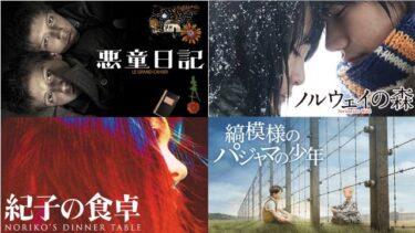 【20作品】鬱映画のクセになるおすすめ洋画・邦画の紹介!!