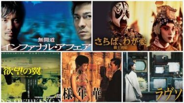 【名作揃い】香港映画 黄金時代おすすめ10作品