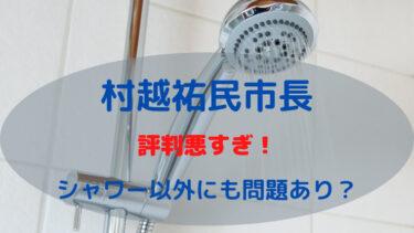 村越祐民市長の評判が悪すぎ!シャワー室以外に市庁舎も独断で豪華にしたってホント?
