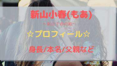 新山小春(もあ)の身長や本名・wikiプロフィール!インスタはどれ?