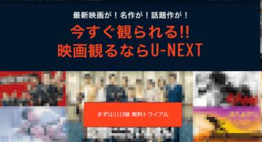 【体験談】U-NEXTは本当に無料!?口コミとTVで見る方法まで!