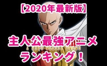 【2020年最新】主人公最強アニメランキング!異世界からバトル系までBEST20!