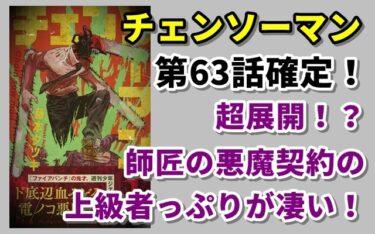 チェンソーマン63話ネタバレ確定!超展開!?師匠の悪魔契約の上級者っぷりが凄い!