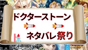 【最新】ドクターストーンのネタバレ祭り!最新話やアニメ情報まとめ!