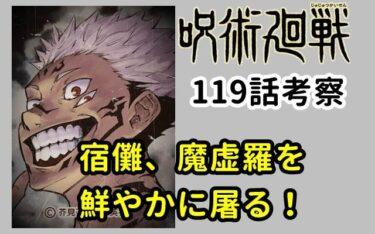 呪術廻戦119話ネタバレ考察!宿儺、魔虚羅を鮮やかに屠る!
