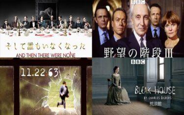 【原作より面白い?!】小説が原作の海外ドラマ20作品