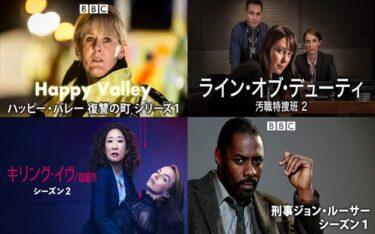 【一度見たらハマる!】イギリスのおすすめドラマ20作品