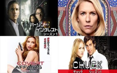 【スパイとして生きる!】CIAが登場する海外ドラマ7作品