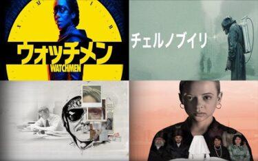 【見応え十分!】海外ドラマミニシリーズ&リミテッドシリーズ22作品