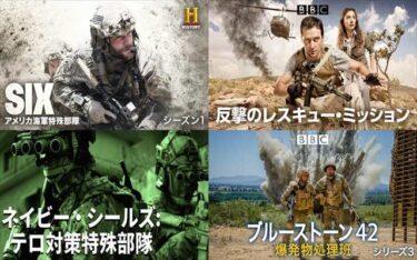 【極限状態で戦う!】特殊部隊を描いた海外ドラマ10作品