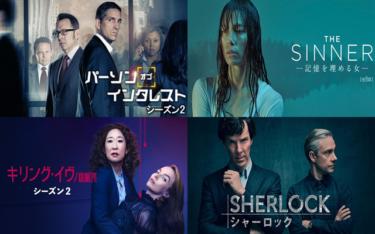 【スリルがたまらない!】サスペンス海外ドラマ おすすめ74作品
