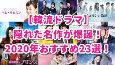 【韓流ドラマ】隠れた名作が爆誕!2020年最新おすすめ作品23選!