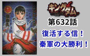 キングダム632話最新ネタバレ~信が復活!羌瘣の恋愛相談!秦軍の大勝利!