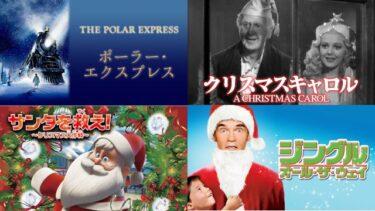 【子供と観たい】おすすめ家族向けクリスマス映画16選!定番~名作まで