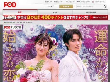 2020年春ドラマ「運命から始まる恋-You are my Destiny」のあらすじ・キャスト・ネタバレまとめ